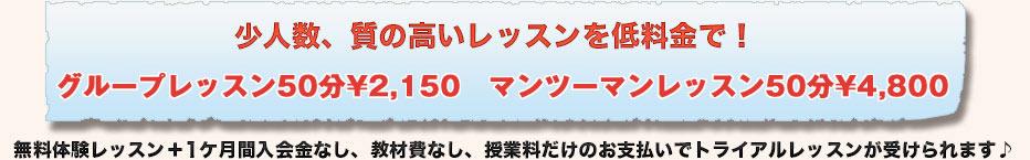 """質の高いレッスンを良心的料金で!(グループレッスン50分¥2,150 マンツーマンレッスン50分¥4,800)""""オーロラ英会話""""は安心して学べるスクールです!"""